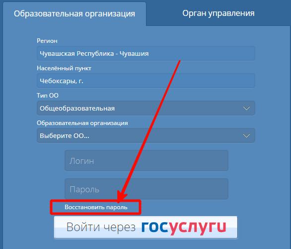 Как восстановить пароль?